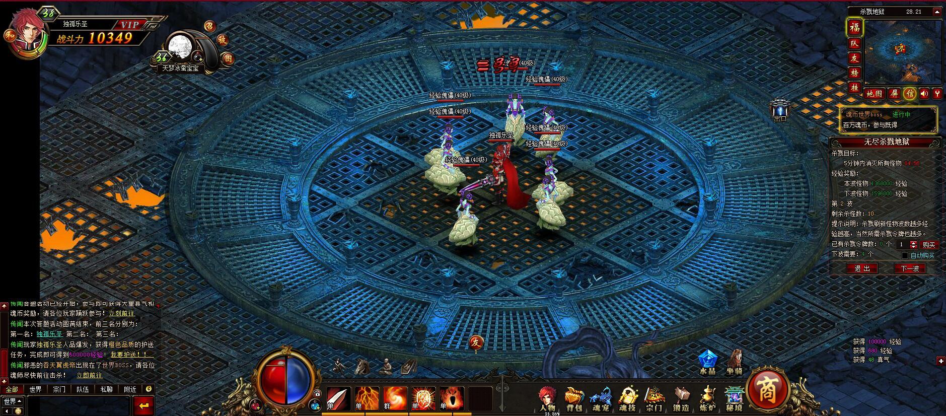 《龙剑斗神》游戏截图