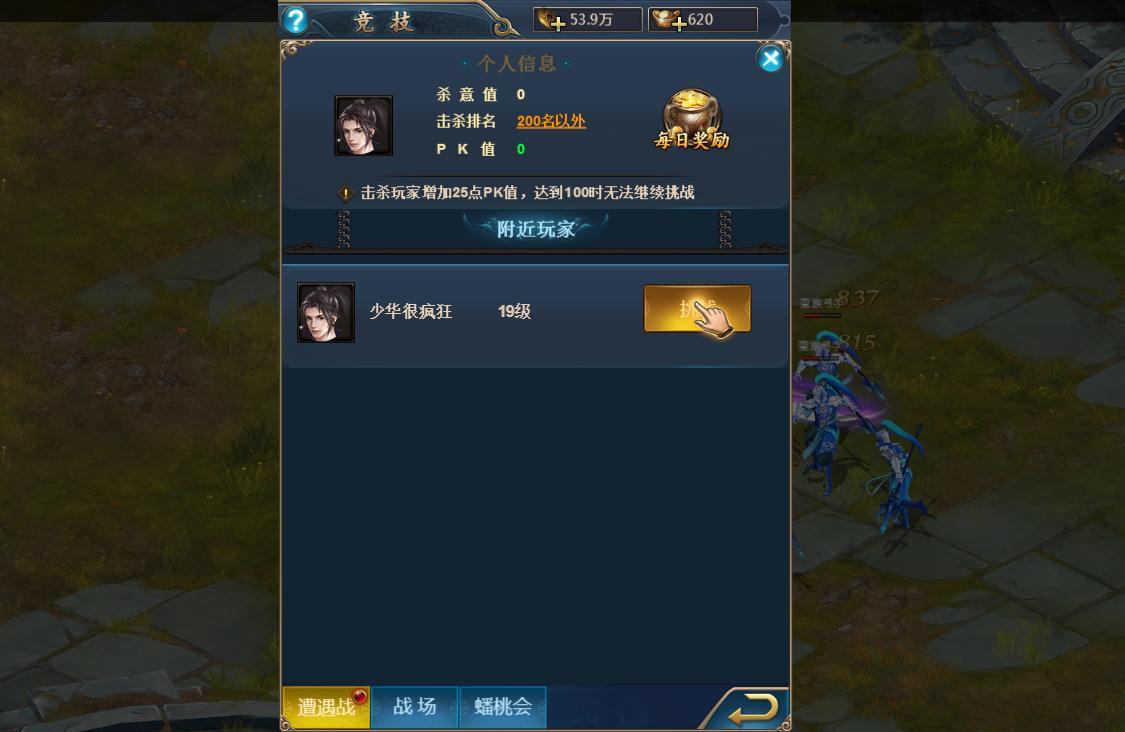 《降龙之刃H5》游戏截图