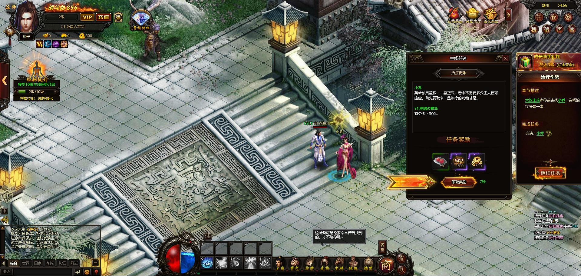 《乱世荣耀》游戏截图