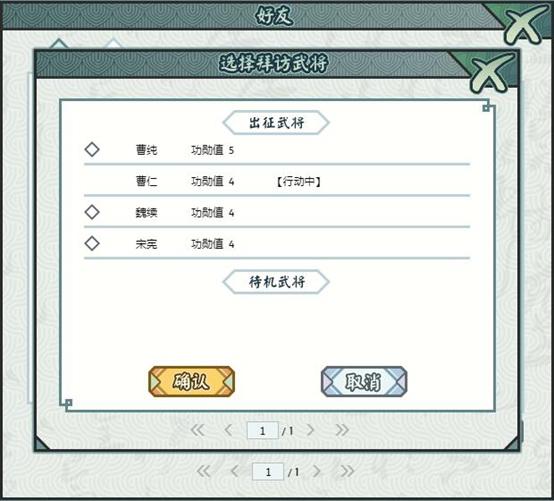 《魔改战天下》游戏截图