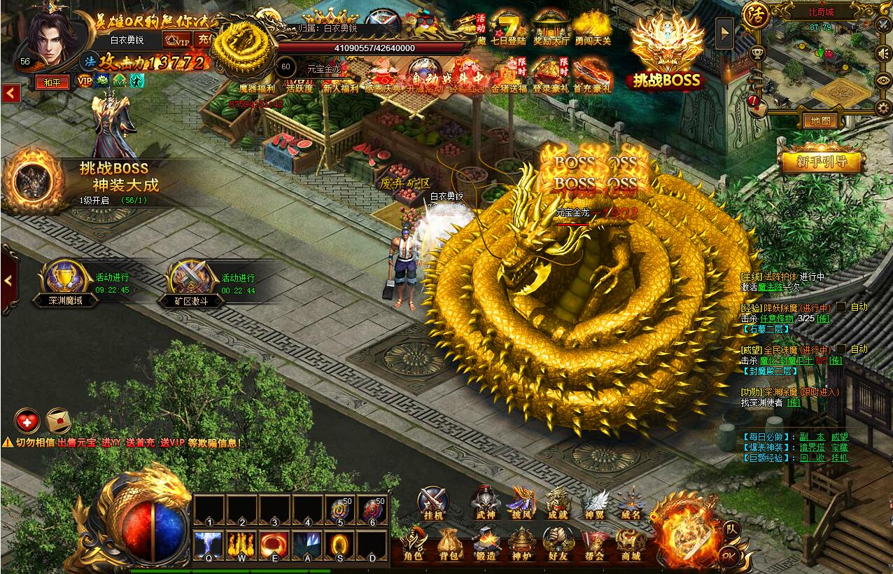 《龙纹烈焰》游戏截图