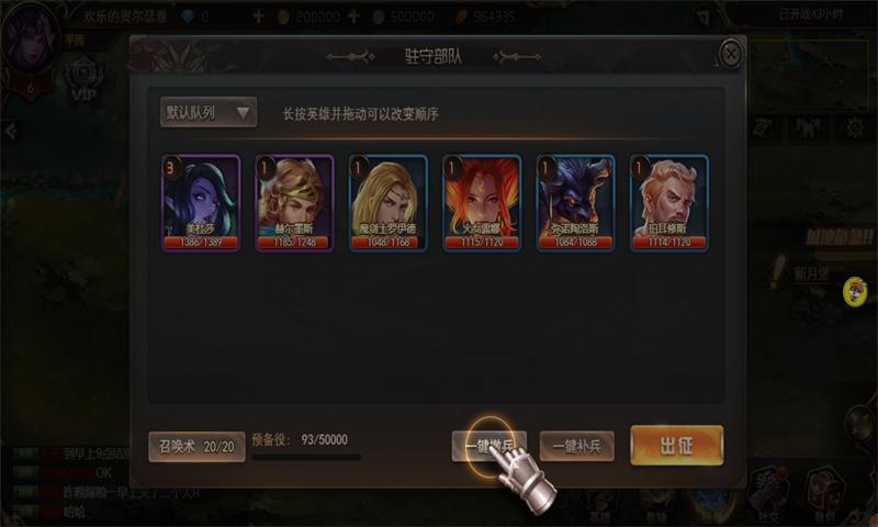 《王的崛起H5》游戏截图