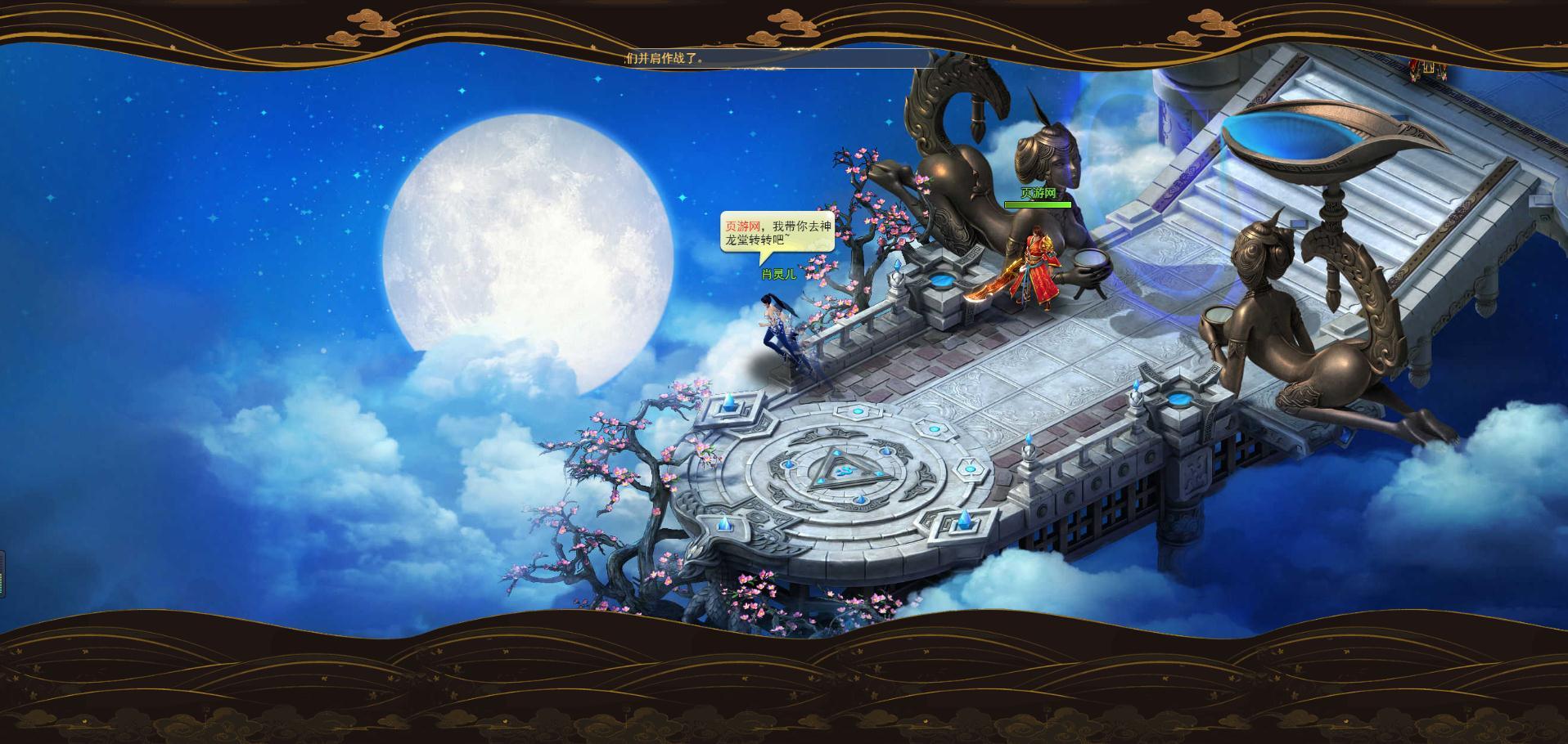 《遮天飞仙H5》游戏截图