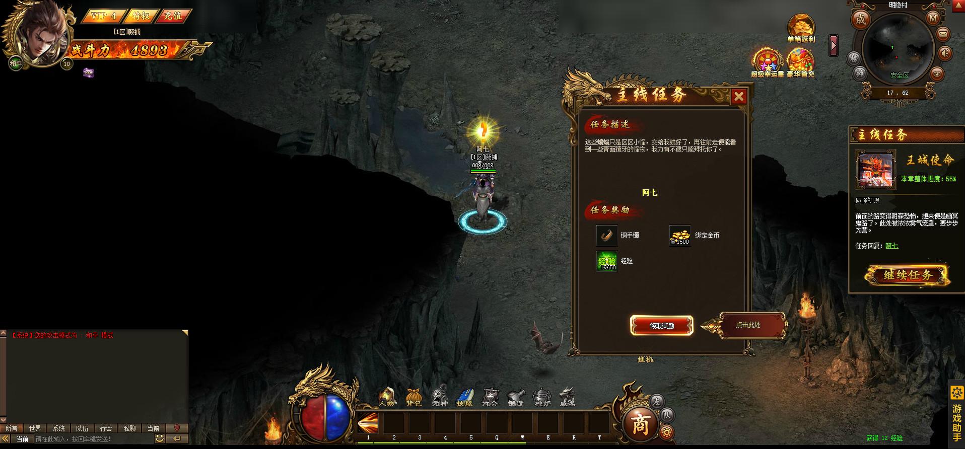 《暗黑灵界》游戏截图