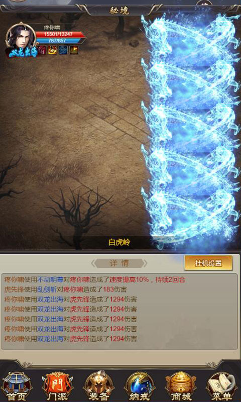《踏仙途H5》游戏截图