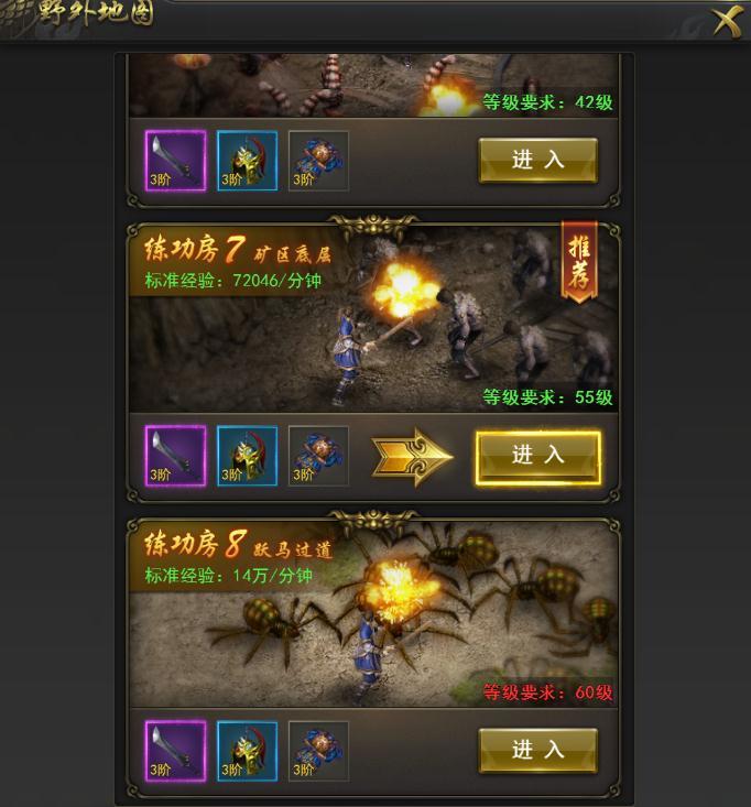 《一刀传世H5》游戏截图