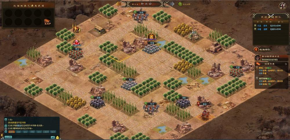 《傲世三国》游戏截图
