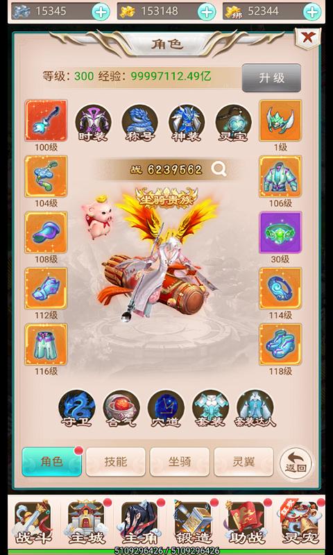 《创世封神H5》游戏截图