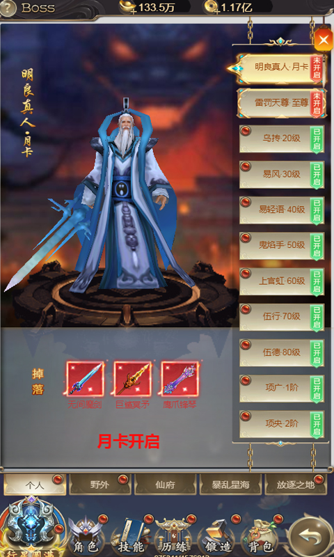 《永恒剑域H5》游戏截图