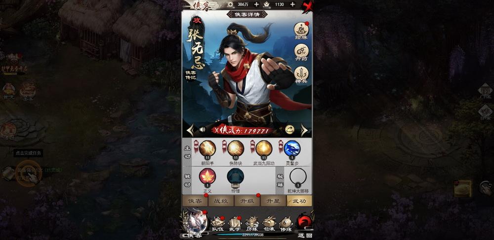 《新倚天屠龙记H5》游戏截图