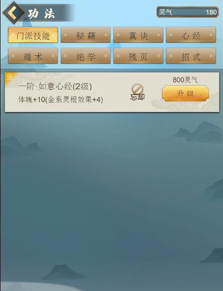 《玄元剑仙H5》游戏截图