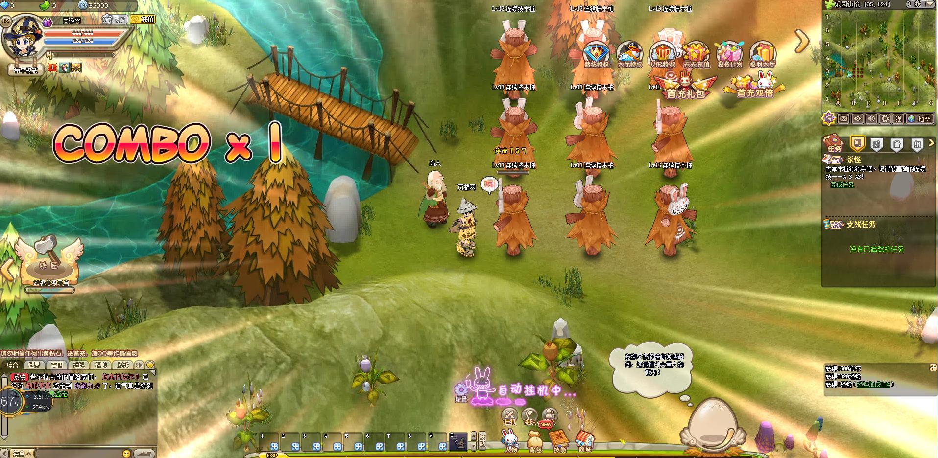 《冒险之门》游戏截图