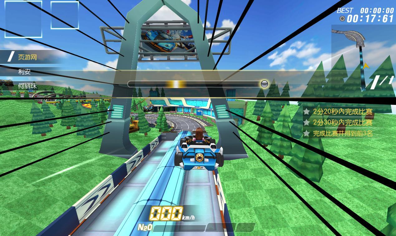 《一起来飞车》游戏截图