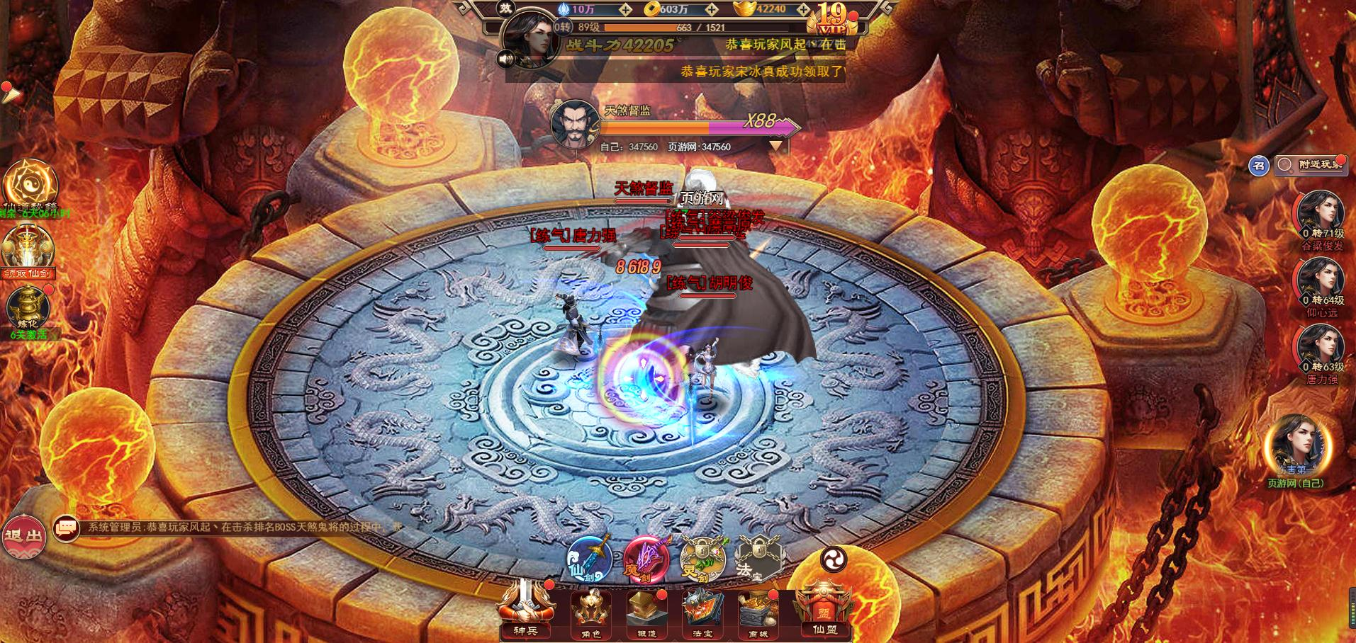《三剑至尊H5》游戏截图
