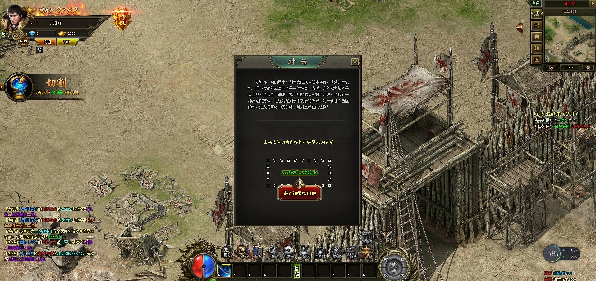 《创世》游戏截图