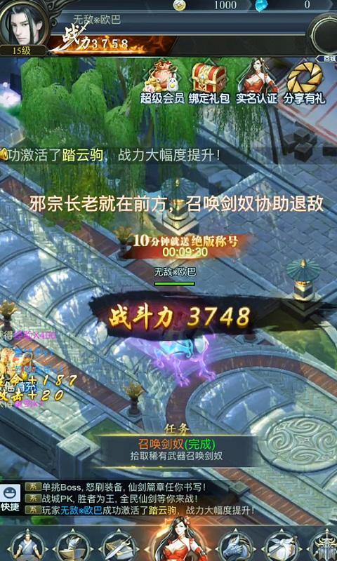 《青丘H5》游戏截图