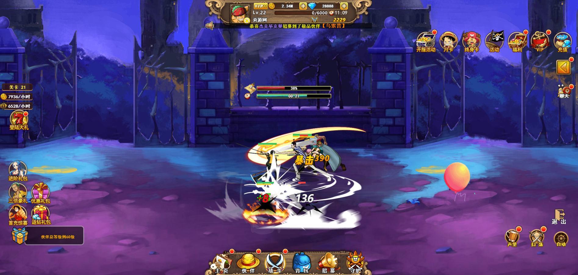 《热血海贼团H5》游戏截图