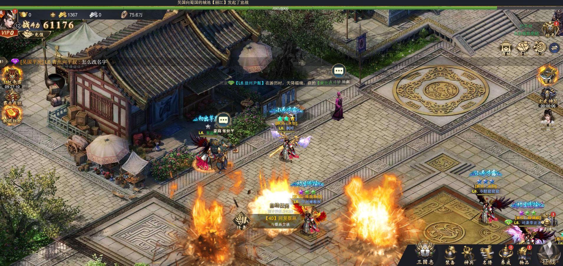 《御天传奇H5》游戏截图