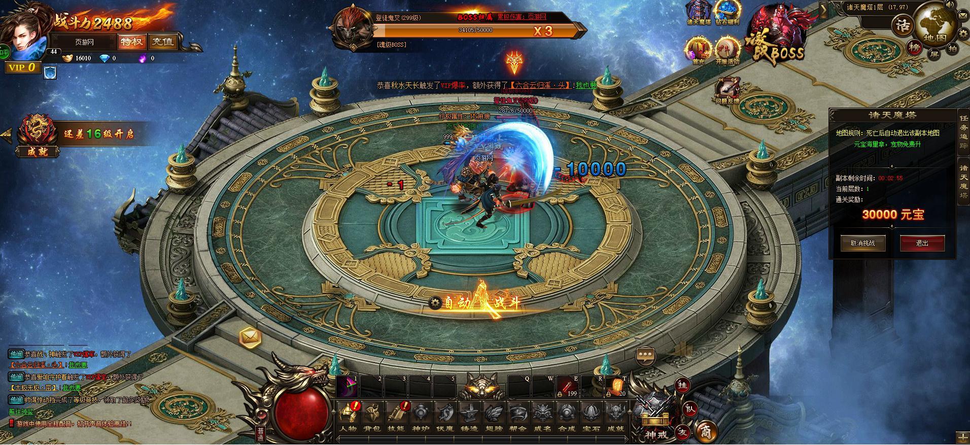 《神戒》游戏截图