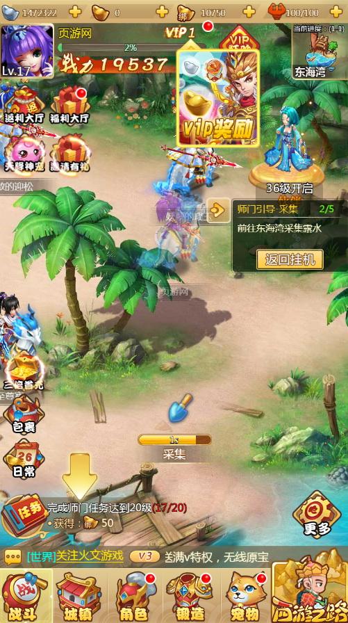 《大圣飞升H5》游戏截图