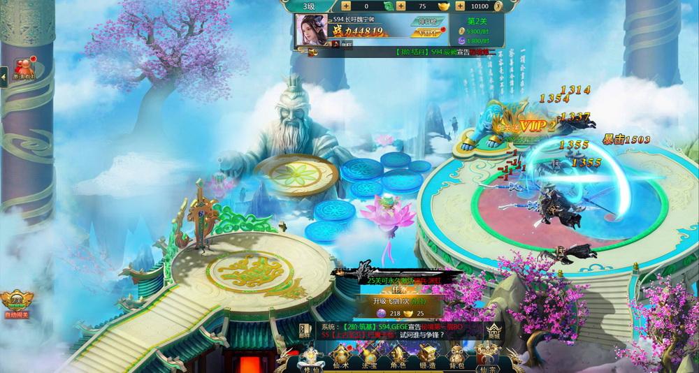 《剑荡江湖H5》游戏截图
