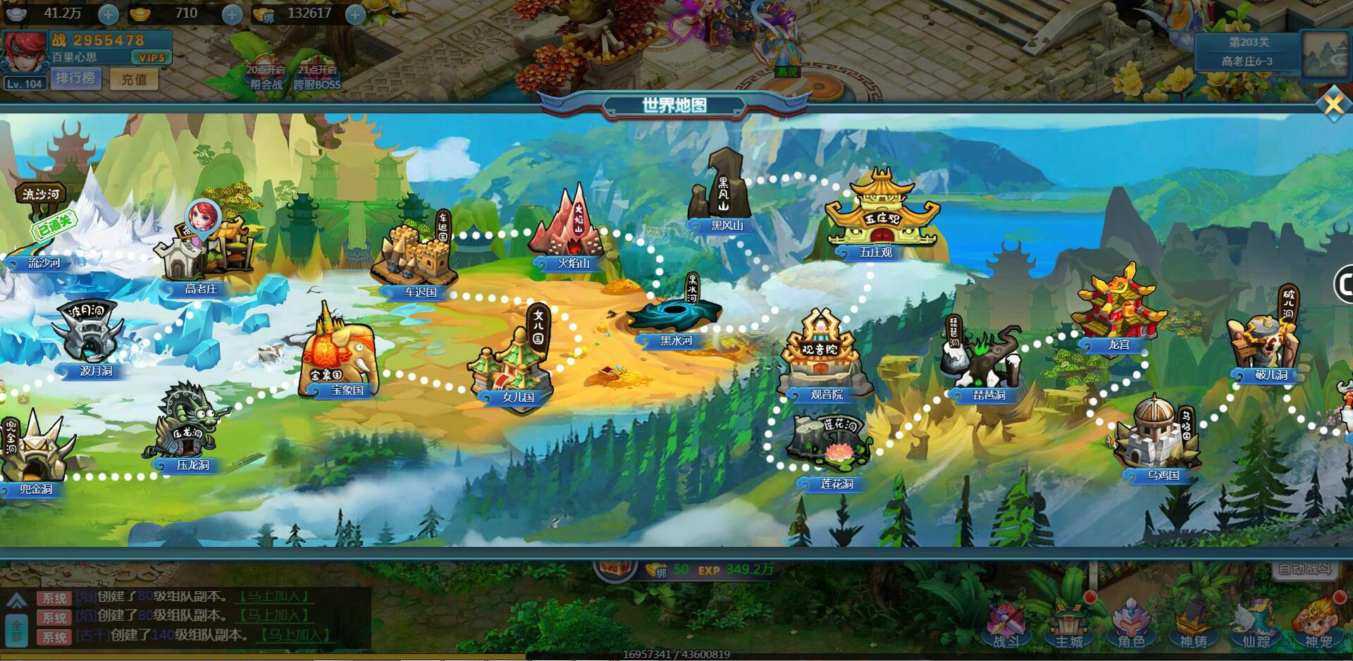 《无限之心H5》游戏截图