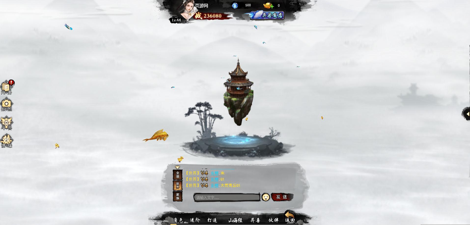 《九剑魔龙传H5》游戏截图
