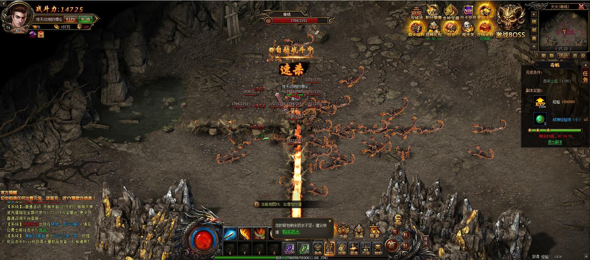 《怒焰之火》游戏截图