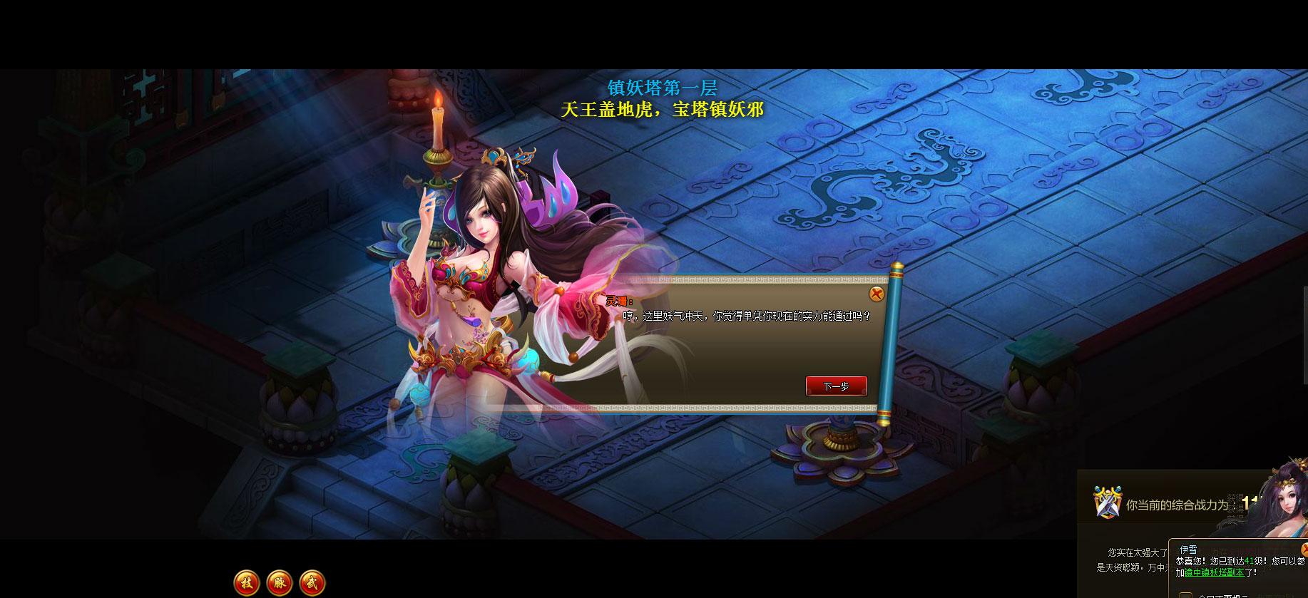《梦回仙境》游戏截图