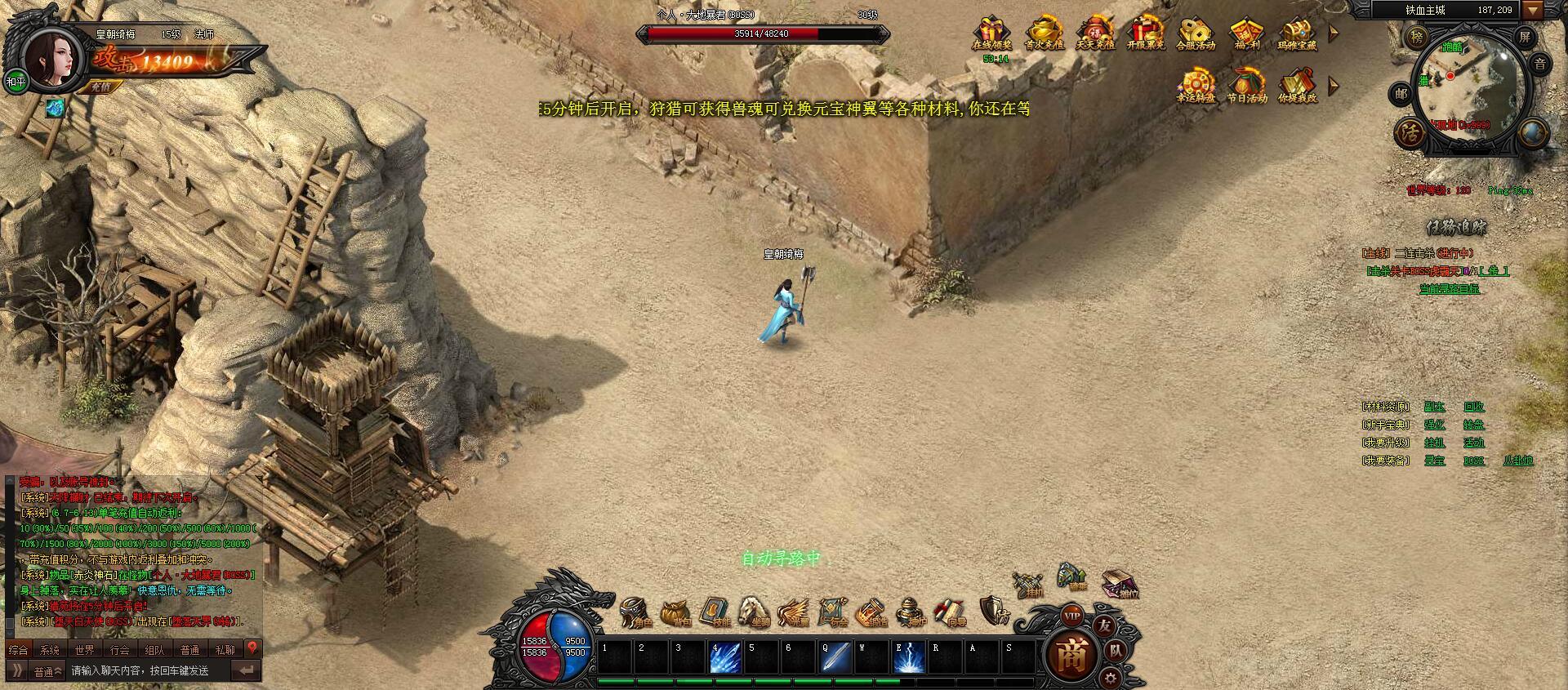 《神武传奇》游戏截图