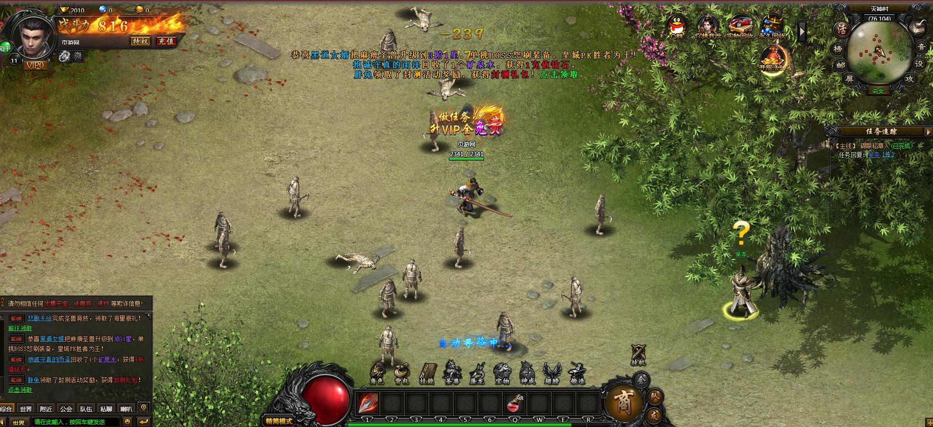 《灭神永恒》游戏截图