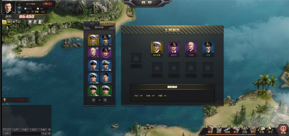 《舰队黎明》游戏截图