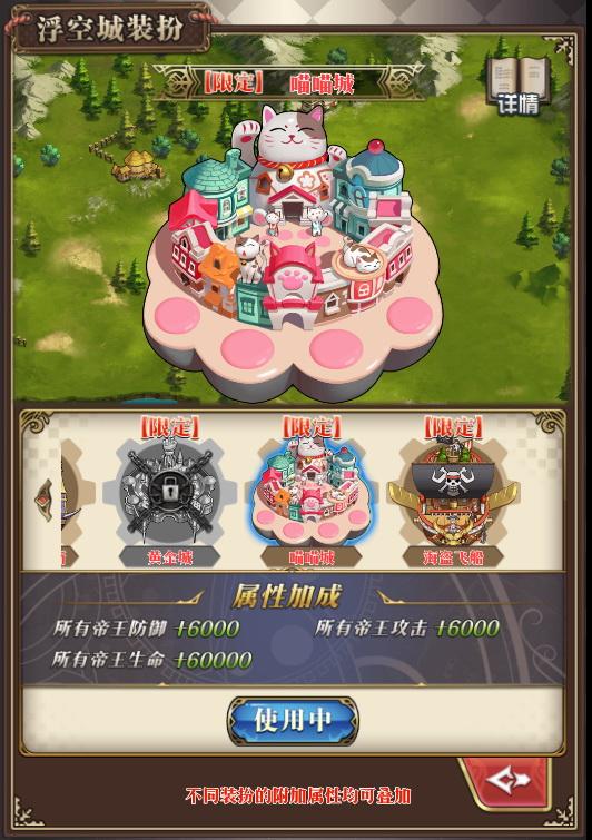 《空岛幻想H5》游戏截图
