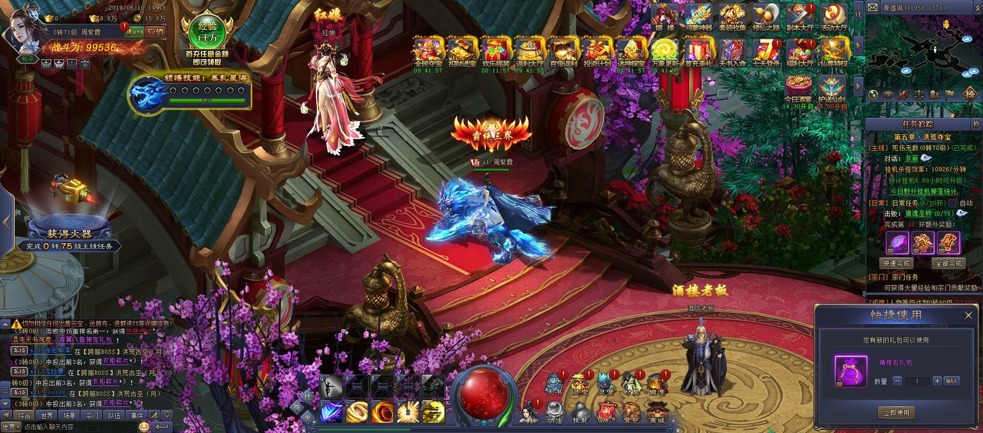 《傲剑苍穹》游戏截图