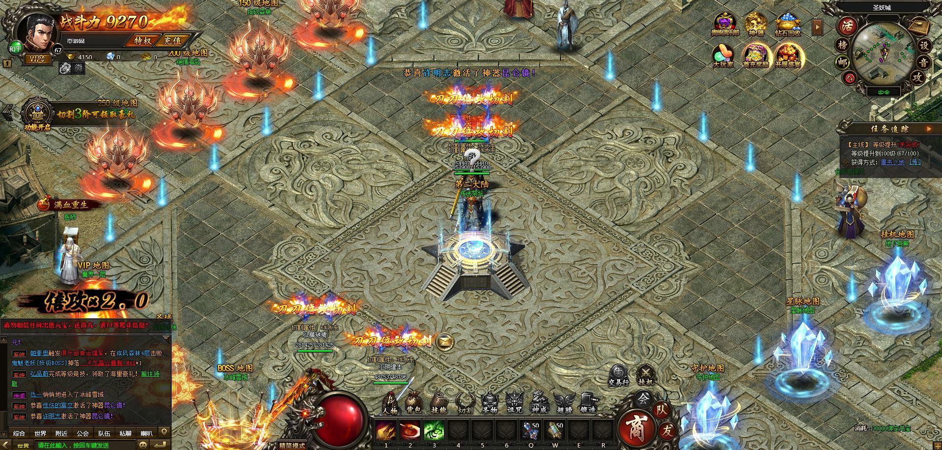 《圣妖传》游戏截图