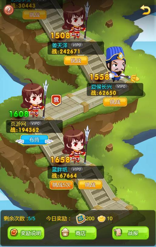 《萌三国H5》游戏截图