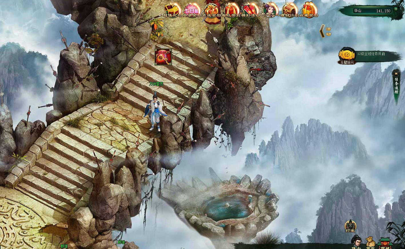 《乱舞江湖3》游戏截图