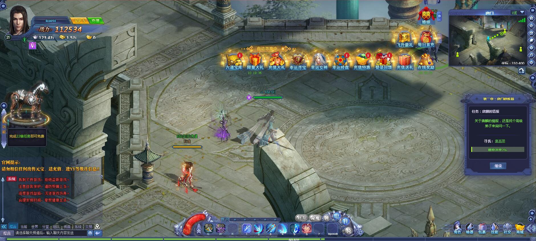 《仙镜传说》游戏截图