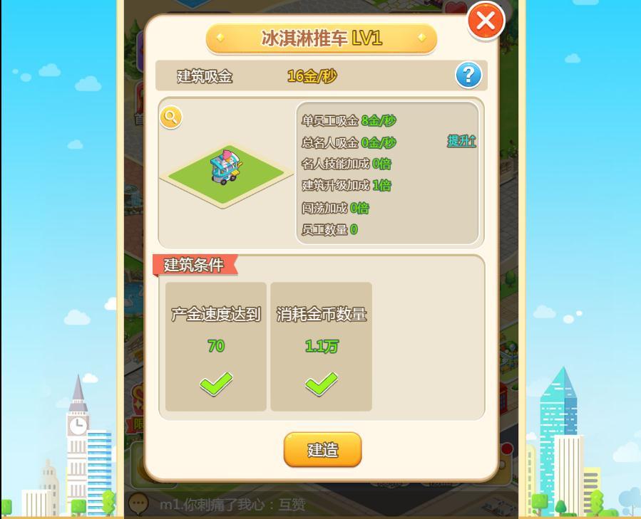 《亿万城市H5》游戏截图