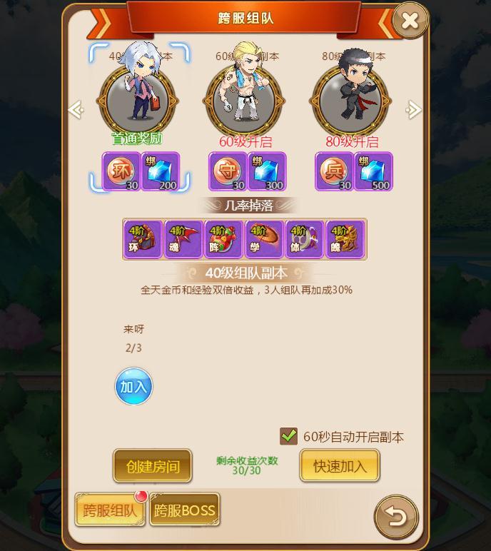 《元素觉醒H5》游戏截图