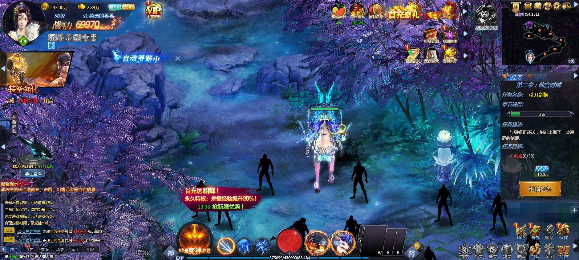 《碧血神剑》游戏截图