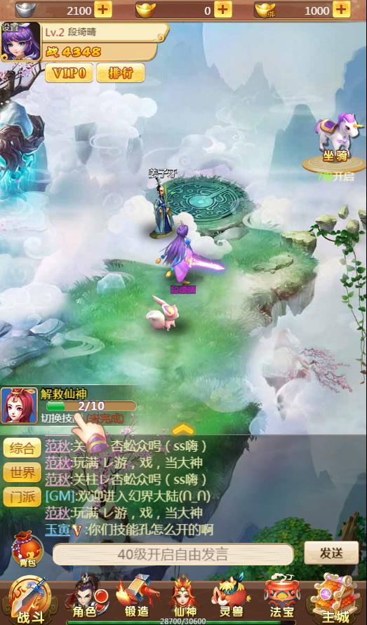 《仙剑至尊H5》游戏截图