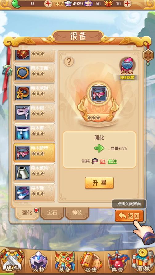 《蜀山仙途H5》游戏截图