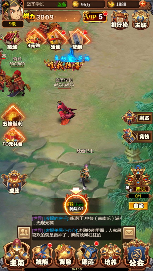 《梦想三国之勇往直前H5》游戏截图