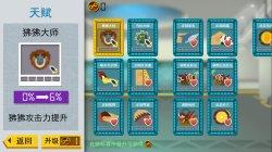 《进化吧!战车H5》游戏截图
