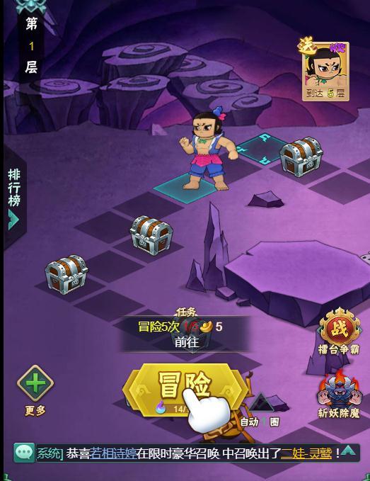 《天天地下城H5》游戏截图