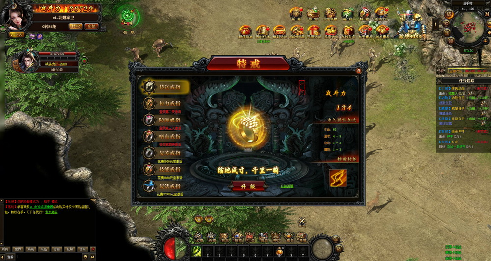 《斗破沙城之赤焰长歌》游戏截图