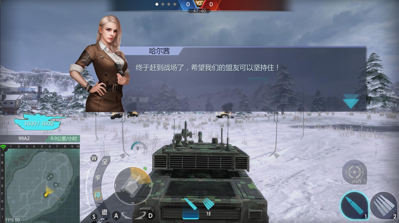 《巅峰坦克》游戏截图
