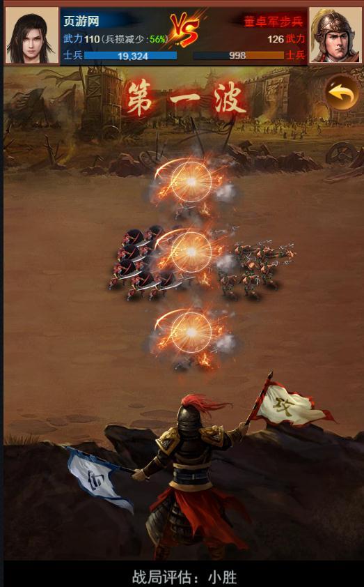《风流霸业H5》游戏截图