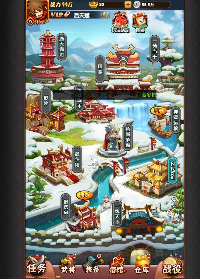 《大国战H5》游戏截图